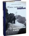 Святая гора Афон Книга, написанная скорбью, или восхождение к небу. Монах Симеон Афонский