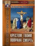 Приход храма Святаго Духа сошествия Крестом Твоим попрана смерть. Из творений святителя Иоанна Златоуста