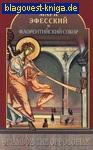 Смирение Марк Эфесский и Флорентийский Собор