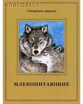 Млекопитающие. Т. Д. Жданова