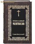 """Православное братство святого апостола Иоанна Богослова Православный молитвослов """"Слава Богу за все!"""" Русский шрифт"""