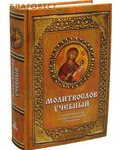 Дар, Москва Молитвослов учебный. Церковнославянским и гражданским шрифтом, с пояснениями