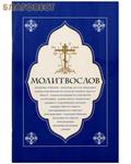 Сестричество во имя преподобномученицы Великой княгини Елизаветы Молитвослов. Русский шрифт