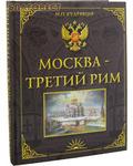 Троица, Москва Москва - Третий Рим. М. П. Кудрявцев