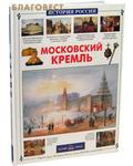 Белый город Московский Кремль