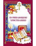 Паломник, Москва Начинающему христианину