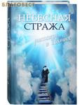 Эксмо Москва Небесная стража. Рассказы о святых