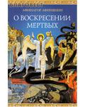 Сибирская Благозвонница О воскресении мертвых. Афинагор Афинянин