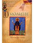 Сретенский монастырь О молитве. Гермоген Шиманский