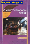 Издатель В.П. Ильин О христианском браке