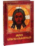 ЗАО ``ОЛМА Медиа Групп`` Образ Христа Спасителя