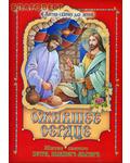 Приход храма Святаго Духа сошествия Ожившее сердце. Житие святого Петра, бывшего мытаря