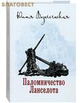 Лепта Паломничество Ланселота. Юлия Вознесенская