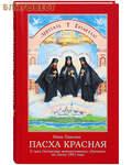 Апостол Веры Пасха красная. Нина Павлова