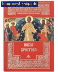 Православный Свято-Тихоновский Богословский институт Пасха Христова