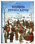 Белый город Пословицы русского народа в 2-х томах. Том 1. В. И. Даль