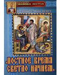 Приход храма Святаго Духа сошествия Постное время светло начнем. Из творений свт. Иоанна Златоуста