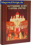 Православный Свято-Тихоновский Гуманитарный Университет Пострадавшие за веру и Церковь Христову 1917-1937