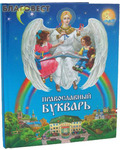 Дар, Москва Православный букварь