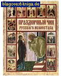 Белый город Праздничный чин русского иконостаса