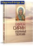Благовест Преподобный Ефрем Сирин. Избранные творения