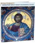 Православный Свято-Тихоновский Гуманитарный Университет Пречистому образу твоему поклоняемся, Благий