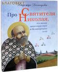 Алавастр Про Святителя Николая, его икону многочудесную и Великорецкое село. Надежда Демидова
