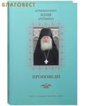 Свято-Троицкая Сергиева Лавра Проповеди. Архимандрит Илия (Рейзмир)