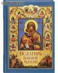 Сибирская Благозвонница Псалтирь Божией Матери