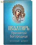 Благовест Псалтирь Пресвятой Богородице. Крупный шрифт