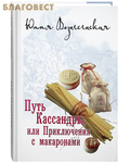 Вече, Москва Путь Кассандры, или Приключения с макаронами. Юлия Вознесенская