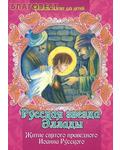 Приход храма Святаго Духа сошествия Русская звезда Эллады. Житие святого праведного Иоанна Русского