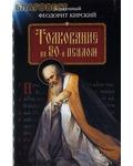 Сибирская Благозвонница Толкование на 50-й псалом. Блаженный Феодорит Кирский