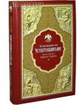 Сибирская Благозвонница Толкование на Четвероевангелие преподобного Ефрема Сирина