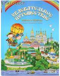 Дар, Москва Увлекательное путешествие Анечки и Ванечки в Киево-Печерскую Лавру