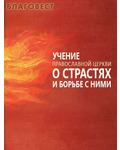 Благовест Учение Православной Церкви о страстях и борьбе с ними