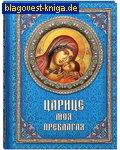 Дар, Москва Царице моя Преблагая. Богоматерь. Полное иллюстрированное описание Ее земной жизни и посвященных Ее жизни чудотворных икон