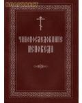 Свято-Троицкая Сергиева Лавра Чинопоследование исповеди