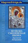 Ладан, С-Петербург Шуйско - Смоленская икона Пресвятой Богородицы. Н. И. Никонов