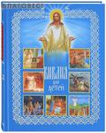 Харвест, Минск Библия для детей. Священная История в рассказах для чтения в школе и дома