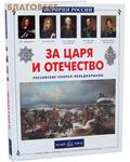 Белый город За царя и отечество. Российские генерал-фельдмаршалы