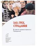 Московской Патриархии Зло, грех, страдания. В свете православного Предания