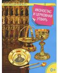 Дар, Москва Иконостас и церковная утварь