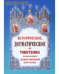 Санкт-Петербург Историческое, догматическое и таинственное изъяснение Божественной Литургии. И. Дмитриевский