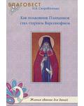 Духовное преображение Как полковник Плиханков стал старцем Варсонофием. Н. В. Скоробогатько