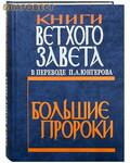 Московской Патриархии Книги Ветхого Завета в переводе П. А. Юнгерова. Большие пророки