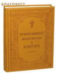 Общество памяти игумении Таисии Молитвослов православный и псалтирь. Русский шрифт