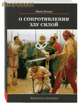Дар, Москва О сопротивлении злу силой. Иван Ильин