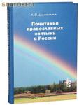 Паломник, Москва Почитание православных святынь в России. К. В. Цеханская