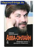 Даниловский Благовестник Авва-онлайн. Интернет-записки приходского священника. Священник Алексий Плужников